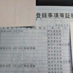 スカイラインGT-R  昭和44年式 PGC10 岡5ナンバー ハコスカのカスタム事例画像 岡5  PGC10:RG500さんの2019年05月20日15:59の投稿
