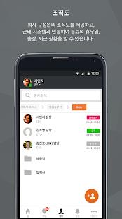 그랩 GRAP - 업무용 메신저, SNS, 협업툴 - náhled