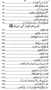Duniya Ki Haqeeqat Part 1 - náhled