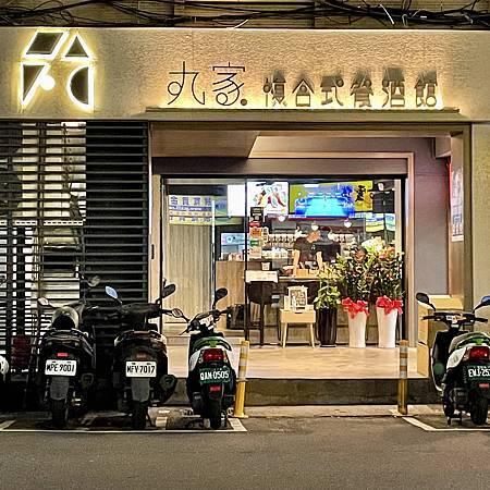 丸家複合式餐酒館 bistro Maru
