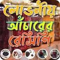 লোভনীয় আঁচার রেসিপি achar recipe bangle icon