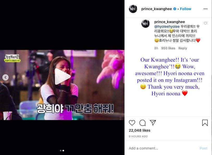 kwanghee hyori 2