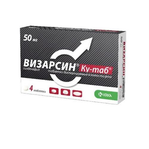 Визарсин КУ-Таб таблетки дисперг 50мг 4 шт.