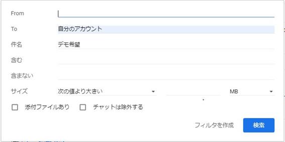 Gmail特定の条件に合わせた自動送信メール送信⑦