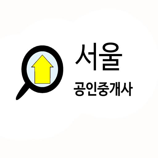 서울공인중개사