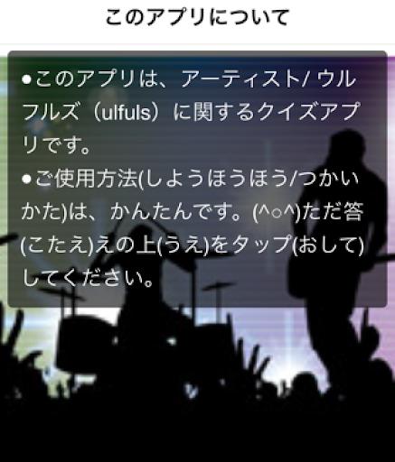 玩音樂App|クイズforウルフルズ(ulfuls)免費|APP試玩