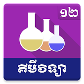 Khmer Chemistry Grade 12 Android APK Download Free By Khmer App Studio