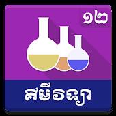 Khmer Chemistry Grade 12