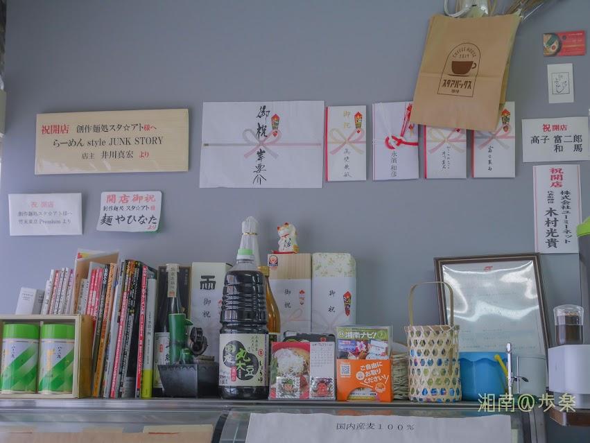開店祝いのメッセージカード。【らーめんstyle JUNK STORY】で修行された店主