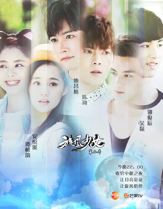 The Whirlwind Girl 2 / Tornado Girl 2 China Drama