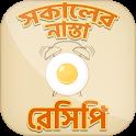 সকালের নাস্তা পরোটা রেসিপি ~ Bangla Recipes icon