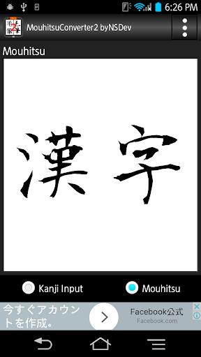 MouhitsuConverter2 byNSDev 1.1.6 Windows u7528 2