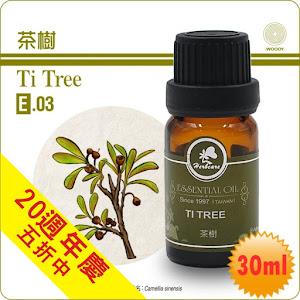 茶樹精油30ml周年慶五折