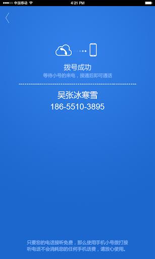 玩免費通訊APP|下載手机小号 app不用錢|硬是要APP