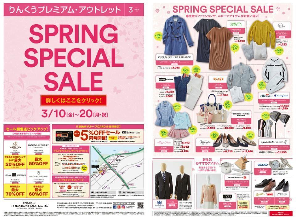 P07.【りんくう】SPRING SPECAIL SALE.jpg