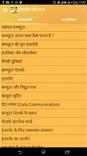 Repairing Course in Hindi screenshot