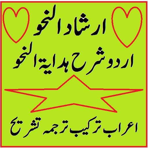 About: Irshad un Nahw Sharah Hidayatun Nahw Arabic Book