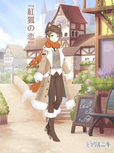 紅狐の恋1