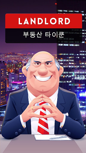 Landlord - 부동산 타이쿤