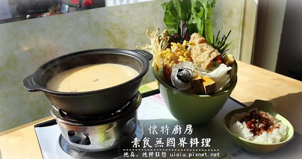 White Kitchen懷特廚房 素食無國界料理/素食異國料理/蔬食料理