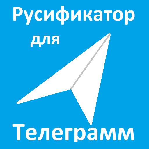 Русификатор для Telegram