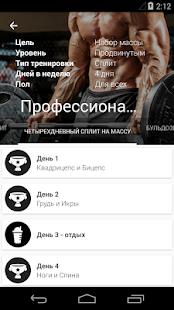Дневник тренировок - GymApp упражнения и программы Screenshot