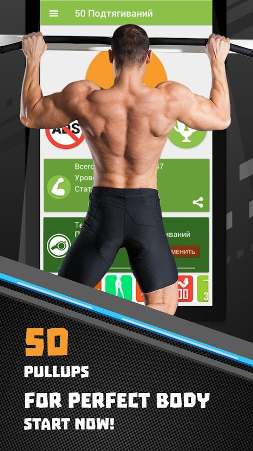 50 Pullups workout Be Stronger- screenshot
