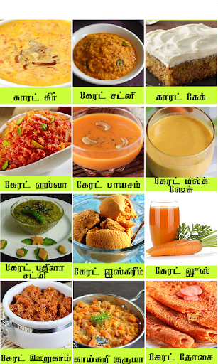 carrot recipes in tamil 1.0.0 screenshots 3