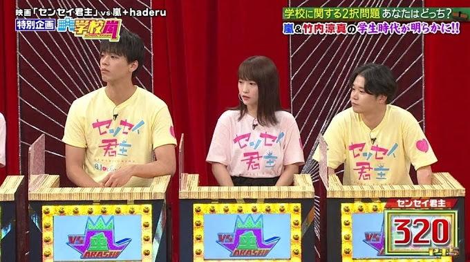 180809 川栄李奈 - VS Arashi