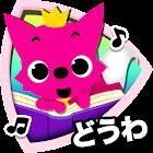 親子で楽しむ童話 - 世界名作、イソップ童話、英語童話 icon