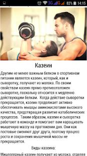Спортивное Питание Набор Массы и Похудение - náhled