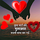 3000+ Love Quotes Hindi 2020 Download on Windows