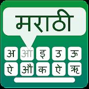 Marathi keyboard for easy Marathi typing