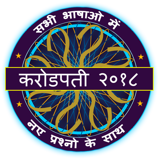 Crorepati In All Languages 2018