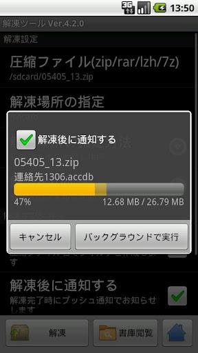 ZIP with Pass screenshot 2