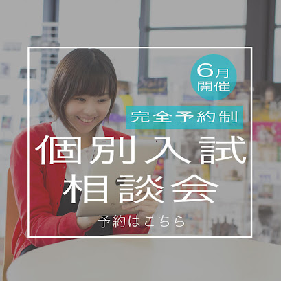 【イベント情報】2019年6月29日(土曜日)に個別入試相談会を開催します。