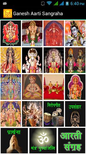 Ganesh Aarti Sangraha