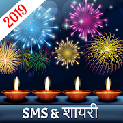 Happy Diwali SMS & Shayari 2019 - Diwali Greetings