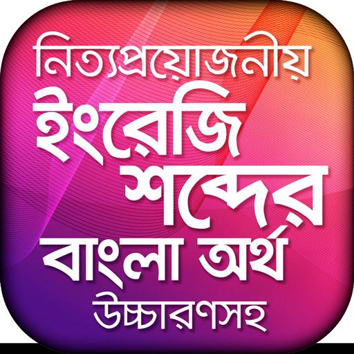 ইংরেজি শিখুন সহজ পদ্ধতিতে english word book bangla