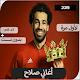 اغاني و مهرجانات محمد صلاح فخر العرب 2019- بدون نت Download for PC Windows 10/8/7
