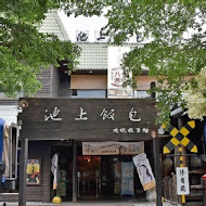 悟饕池上飯包(基隆安定店)