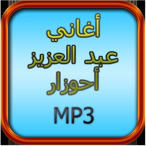 أغاني عبد العزيز احوزار