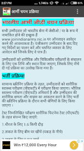 Army Bharti Exam Guru (आर्मी भर्ती गुरू) for PC-Windows 7,8,10 and Mac apk screenshot 3