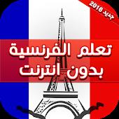 تعلم الفرنسية بالصوت 2016