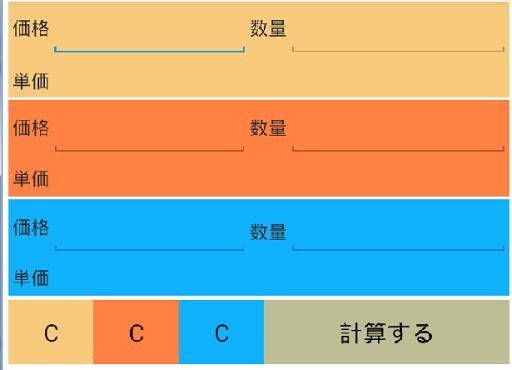 単価の計算 ~コスパ比較~
