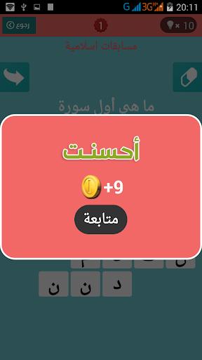 Download وصلة اسلامية Google Play Softwares A9z9n2hukuek