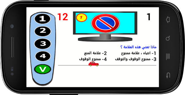 امتحان رخصة السياقة  جديد 2019