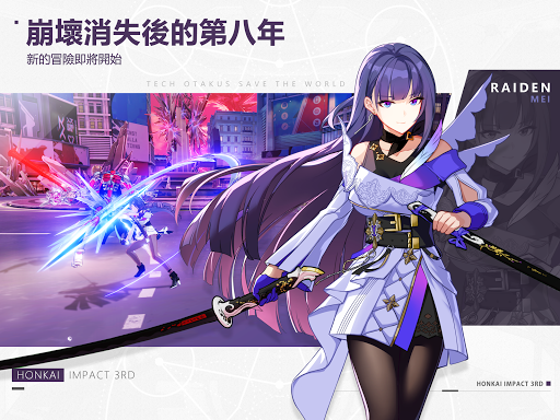 崩壊3rd screenshot 10