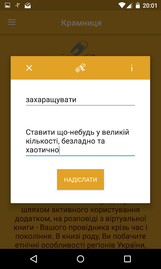 Р.І.Д.- screenshot