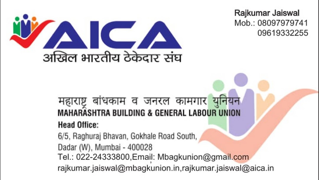 ALL INDIA CONTRACTOR ASSOCIATION - Labor Union in Dadar West